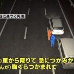 東名高速の夫婦死亡追突事故、萩山嘉久さん遺族である長女が衝撃の証言を開始・・・