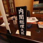 【歴代】日本史上最悪の首相wwwwwwwwwwwww