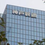 データ改ざんの神戸製鋼所、関係者が衝撃のカミングアウト!!!