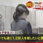 殺人事件起こした名古屋大学の女子学生の現在がやばい…(画像あり)