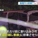 【6月】東名高速の事故で夫婦死亡事件、ヤバすぎる衝撃事実判明・・・