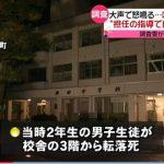 福井・池田中学校の中2自殺事件、副担任の女ガチでやばい…