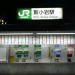 【人身事故】新小岩駅の自殺対策がとんでもないレベルに…(画像あり)