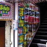 【衝撃】ネットカフェで働いた男、一瞬で1200万円をゲットするwwwwwww