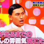 【悲報】オードリー春日俊彰の仰天行動wwwお茶の間凍り付くwwwww