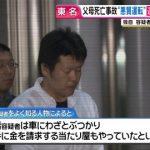東名高速事故の石橋和歩容疑者、ガチでヤバイ奴だった…知人が衝撃の証言を…(画像あり)
