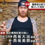 【西坂大治】「警官の前で白い粉」動画をYouTubeに投稿して逮捕された男の現在…(画像あり)