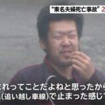 【クズ】東名高速追突事故で亡くなった夫婦いるけど、正直・・・・・・・・