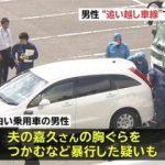 【東名事故】犯人・石橋和歩の父親が出現!!とんでもない発言に2ch愕然wwwww