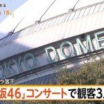 【事故】乃木坂46東京ドームライブでヤバすぎる事故…現場写真がこちら…(画像あり)