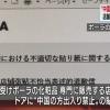 化粧品メーカーのポーラ「中国の方 出入り禁止」の張り紙→ とんでもないことにwwwwww(画像あり)