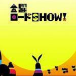 【衝撃】金曜ロードSHOW、本気を出すwwwあれがテレビ初放送wwwww