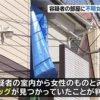 【白石隆浩】座間殺人事件、被害者の女性に衝撃事実判明…(画像あり)