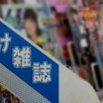【悲報】コンビニ「成人向け雑誌」を買う男に衝撃事実wwwwwww