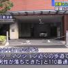 【事件】浪速区33階タワマンから男性転落死…室内で妻も死亡、首を絞められた後が…(画像あり)