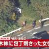 【事件】横浜市港南区でヤバイ女性の遺体…これが自殺ってまじかよ…