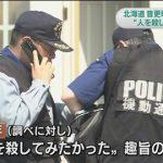 札幌市の通り魔事件、犯人の12歳少年がとんでもない供述・・・