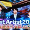 【悲報】ベストアーティスト2017、やらかすwwwwww(画像あり)
