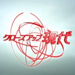【悲報】クローズアップ現代+やらかすwwwwwwww
