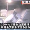 札幌タクシー事件、犯人の30代弁護士の発言がヤバすぎる・・・