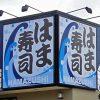 【閲覧注意】Twitter民「はま寿司のいくらにアニサキスおったwww」(画像あり)