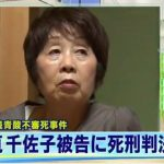 【事件】死刑判決の筧千佐子被告、裁判でとんでもない発言連発…(画像あり)