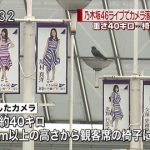 乃木坂46東京ドームライブでの事故、被害者のオタクがヤバイ状態になっていた…(画像あり)