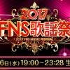 【衝撃】FNS歌謡祭2017冬で放送事故wwwwwww(動画・画像あり)