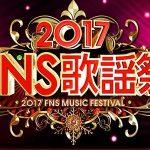 【衝撃】FNS歌謡祭2017で放送事故!!!!!(動画・画像あり)