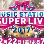 【衝撃】Mステ・スーパーライブ2017で茶番wwwww(画像あり)