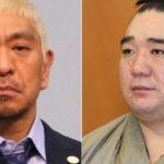 【炎上】松本人志、日馬富士問題で爆弾発言www批判殺到wwwww