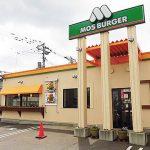 【朗報】モスバーガー限定商品「にくにくにくバーガー」がすごいwwwww(画像あり)