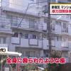 【ヤクザ】暴力団事務所に男性の遺体…怖すぎる…(画像あり)