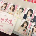 【天才】売れない文庫本の表紙を乃木坂の顔面に挿げ替えた結果wwwwwww