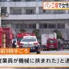【事故】22歳女性、パン工場で機械に上半身を挟まれた結果・・・