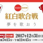 【悲報】紅白歌合戦2017、場違いな連中に批判殺到wwwwww(画像あり)