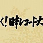 【愕然】日本レコード大賞2017がクソすぎるwwwwwww(画像あり)
