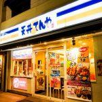 【悲報】てんや、天丼40円値上げの理由・・・・・