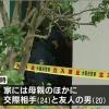 箕面・筒井歩夢ちゃん児虐待死事件、防犯カメラにとんでもない映像が残っていた…(画像あり)