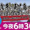 【2017】無人島0円生活のナスDとよゐこ濱口wwwwwww