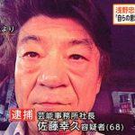 浅野忠信の父・佐藤幸久が薬で逮捕!!顔が少し似てるwww(画像あり)