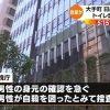【火災】日経本社トイレで男性が謎の爆発死…真相がヤバイ可能性…