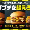 【速報】マクドナルドの新商品がやべえwwwwwww(画像あり)
