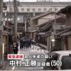 京都辻斬り事件、犯人・中村正勝と登場人物がやばい…(画像あり)