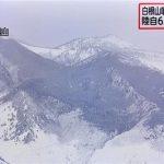 【悲報】草津白根山噴火、噴石に当たった被害者の現在・・・(動画・画像あり)