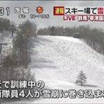 【草津白根山噴火】雪崩に巻き込まれた自衛隊員の現在・・・(画像あり)