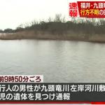田中蓮くん(3)行方不明その後、九頭竜川の河川敷で男児の遺体発見→ DNA鑑定の結果・・・