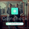 【仮想通貨】コインチェックで被害を受けた芸能人がこちら・・・