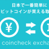 【GOX】コインチェック、580億円相当のNEMが盗まれた原因がやばい…(画像あり)