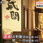 【事件】草津市ちゃんこ料理店暴行死、犯人がブチ切れた理由がやばい…(画像あり)